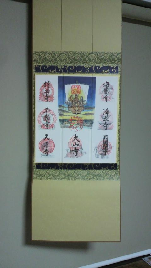 七ヶ寺参りの掛軸完成