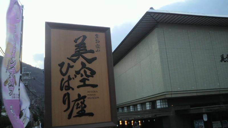 京都、嵐山へ